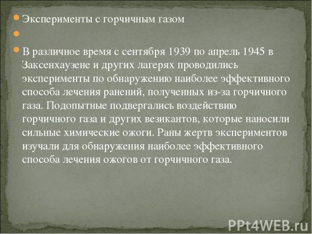 Эксперименты с горчичным газом  В различное время с сентября 1939 по апрель 1945 в Заксенхаузене и других лагерях проводились эксперименты по обнаружению наиболее эффективного способа лечения ранений, полученных из-за горчичного газа. Подопытные по…