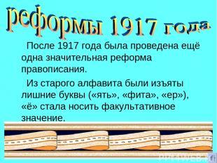 После 1917 года была проведена ещё одна значительная реформа правописания. Из ст