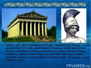 Храм Афины Афина – дочь Зевса и титаниды Метиды. Зевс проглотил Метиду, т.к. ему