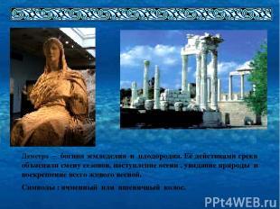 Храм Деметры . Деметра – богиня земледелия и плодородия. Её действиями греки объ