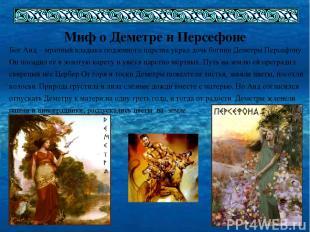 Миф о Деметре и Персефоне Бог Аид – мрачный владыка подземного царства украл доч