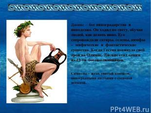 Дионис – бог виноградарства и виноделия. Он ходил по свету, обучая людей, как де