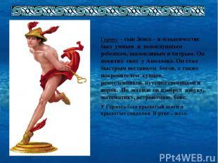 Гермес – сын Зевса – в младенчестве был умным и непослушным ребенком, шаловливым