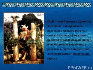ПАН – сын Гермеса и Дриопы, лесной бог – покровитель пастухов и мелкого рогатого