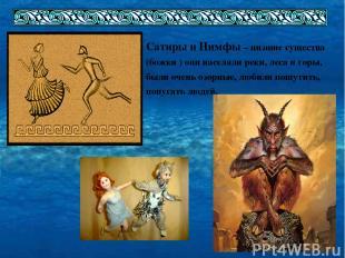 Сатиры и Нимфы – низшие существа (божки ) они населяли реки, леса и горы, были о