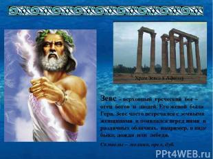 Храм Зевса в Афинах Зевс – верховный греческий бог – отец богов и людей. Его жен