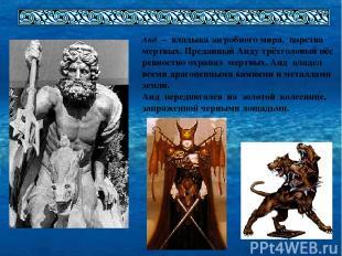 Аид – владыка загробного мира, царства мертвых. Преданный Аиду трёхголовый пёс р