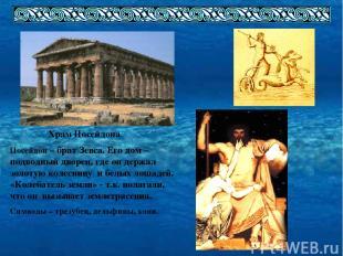 Храм Посейдона Посейдон – брат Зевса. Его дом – подводный дворец, где он держал