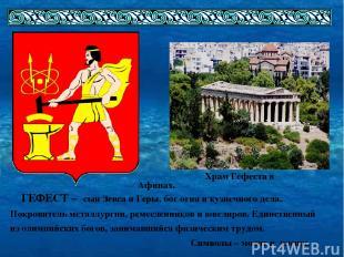 Храм Гефеста в Афинах. ГЕФЕСТ – сын Зевса и Геры, бог огня и кузнечного дела. По