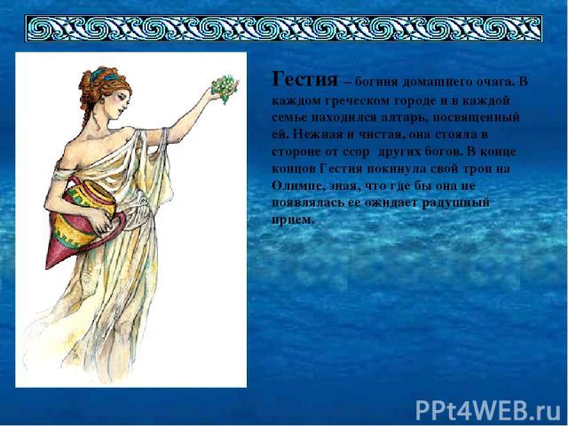 Гестия – богиня домашнего очага. В каждом греческом городе и в каждой семье находился алтарь, посвященный ей. Нежная и чистая, она стояла в стороне от ссор других богов. В конце концов Гестия покинула свой трон на Олимпе, зная, что где бы она не поя…