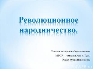 Учитель истории и обществознания МБОУ – гимназия №11 г. Тулы Рудых Ольга Николае