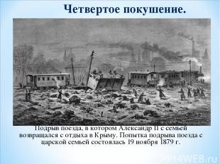 Подрыв поезда, в котором Александр II с семьей возвращался с отдыха в Крыму. Поп