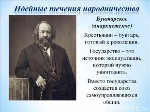 М.А. Бакунин Бунтарское (анархистское) Крестьянин – бунтарь, готовый к революции