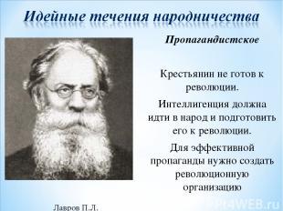 Лавров П.Л. Пропагандистское Крестьянин не готов к революции. Интеллигенция долж