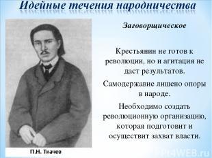 Заговорщическое Крестьянин не готов к революции, но и агитация не даст результат