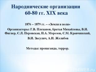 Народнические организации 60-80 гг. XIX века 1876 – 1879 гг. – «Земля и воля» Ор