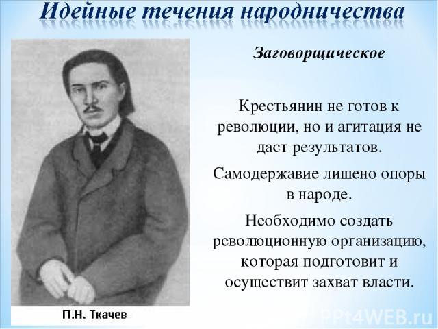 Заговорщическое Крестьянин не готов к революции, но и агитация не даст результатов. Самодержавие лишено опоры в народе. Необходимо создать революционную организацию, которая подготовит и осуществит захват власти.