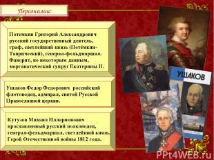 Персоналии: Потемкин Григорий Александрович русский государственный деятель, гра
