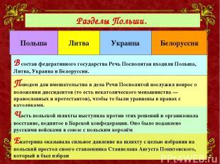 В состав федеративного государства Речь Посполитая входили Польша, Литва, Украин