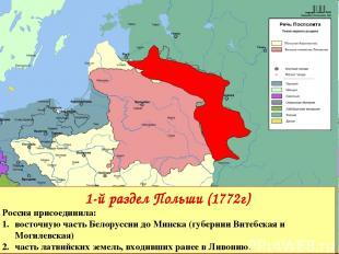 1-й раздел Польши (1772г) Россияприсоединила: восточную часть Белоруссии до Мин