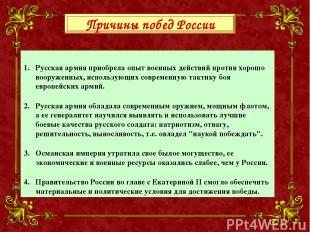 Русская армия приобрела опыт военных действий против хорошо вооруженных, использ