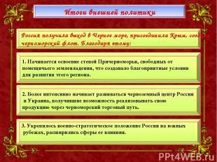 Итоги внешней политики Россия получила выход в Черное море, присоединила Крым, с