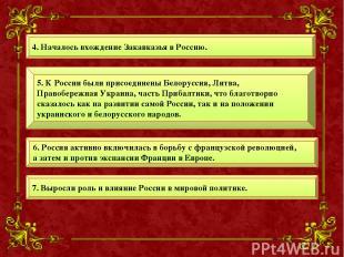 4. Началось вхождение Закавказья в Россию. 5. К России были присоединены Белорус