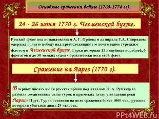 Русский флот под командованием А. Г. Орлова и адмирала Г.А. Спиридова одержал по
