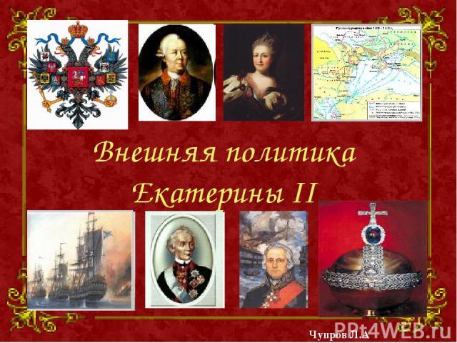 Внешняя политика Екатерины II Чупров Л.А