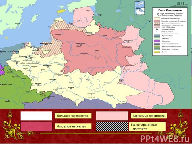 Польское королевство Литовское княжество Ранее утраченные территории Зависимые территории