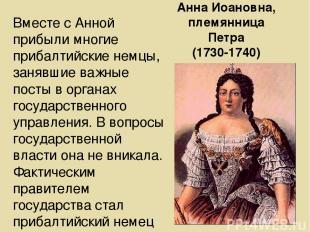 Анна Иоановна, племянница Петра (1730-1740) Вместе с Анной прибыли многие прибал