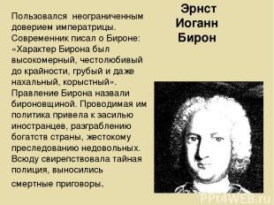 Эрнст Иоганн Бирон Пользовался неограниченным доверием императрицы. Современник