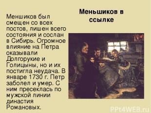 Меньшиков в ссылке Меншиков был смещен со всех постов, лишен всего состояния и с