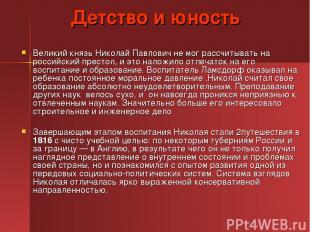 Детство и юность Великий князь Николай Павлович не мог рассчитывать на российски