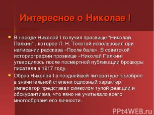 "Интересное о Николае I В народе Николай I получил прозвище ""Николай Палкин"" , ко"