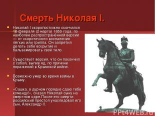 Смерть Николая I. Николай I скоропостижно скончался 18 февраля (2 марта) 1855 го