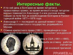 Интересные факты. И по сей день в Болгарии во время литургии в православных храм