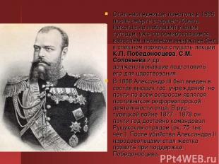 Стал наследником престола в 1865 после смерти старшего брата. Никогда не любивши