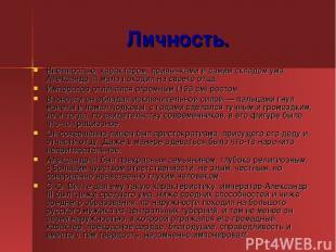 Личность. Внешностью, характером, привычками и самим складом ума Александр III м