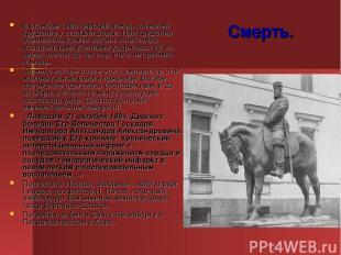 Смерть. В октябре 1888 царский поезд, потерпел крушение у станции Борки. При кру