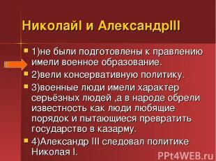 НиколайI и АлександрIII 1)не были подготовлены к правлению имели военное образов