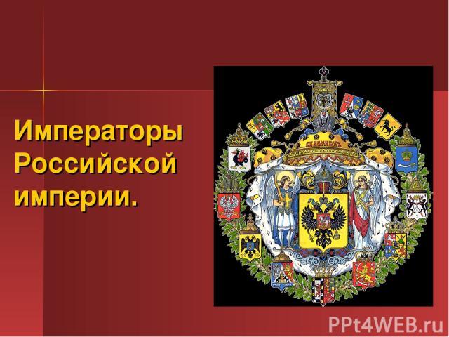 Императоры Российской империи.