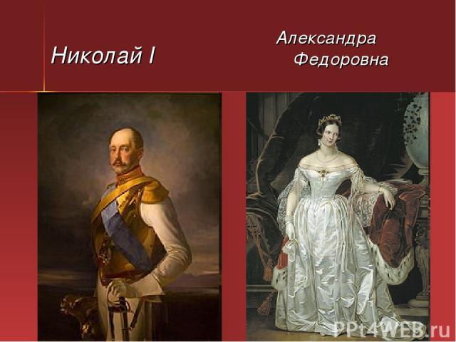 Николай I Александра Федоровна