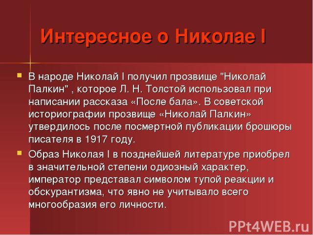 Интересное о Николае I В народе Николай I получил прозвище
