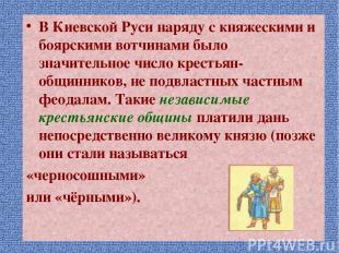 В Киевской Руси наряду с княжескими и боярскими вотчинами было значительное числ
