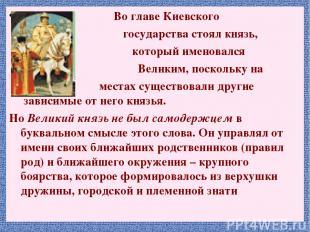 Во главе Киевского государства стоял князь, который именовался Великим, поскольк