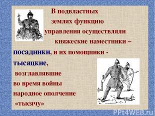В подвластных землях функцию управления осуществляли княжеские наместники – поса