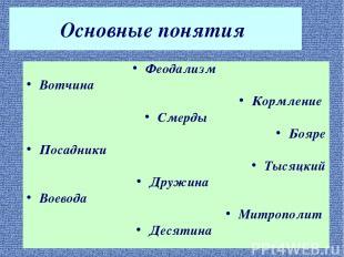 Основные понятия Феодализм Вотчина Кормление Смерды Бояре Посадники Тысяцкий Дру