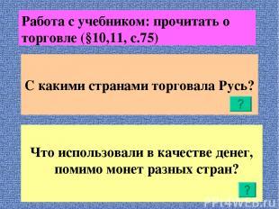 Работа с учебником: прочитать о торговле (§10,11, с.75) С какими странами торгов