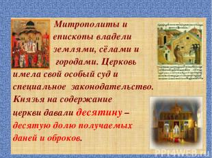 Митрополиты и епископы владели землями, сёлами и городами. Церковь имела свой ос